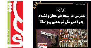 ایران: دسترسی به اسلحه غیر مجاز و کشنده، به راحتی مثل خریدهای روزانه!!!