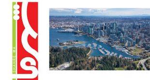 شهرداری جزیره ونکوور، به خریداران مسکن در تامین پیش پرداخت کمک می کند